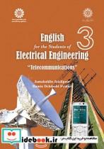 انگلیسی مهندسی برق (مخابرات)