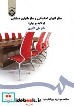 مشارکتهای اجتماعی و سازمانهای حمایتی (با تأکید بر ایران)
