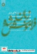 زبان فراموش شده (مقدمهای بر مبانی هنرهای سنتی و تجسمی ایران)