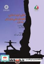 مبانی تربیت بدنی، علوم ورزشی و ورزش (جلد اول)