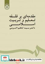 مقدمهای بر فلسفه تعلیم و تربیت اسلامی
