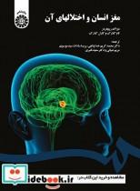 مغز انسان و اختلالهای آن