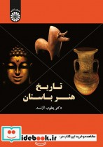تاریخ هنر باستان