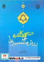 بررسی مکاتب و روشهای تفسیری (جلد1)