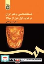باستان شناسی و هنر ایران در هزاره اول قبل از میلاد