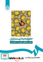 حقوق محیط زیست در ایران