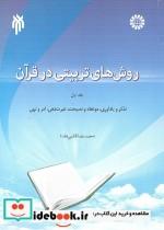روشهای تربیتی در قرآن (جلد اول)