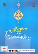 بررسی مکاتب و روشهای تفسیری (جلد2)