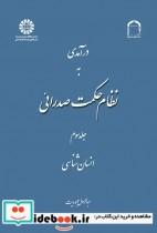 درآمدی به نظام حکمت صدرائی (جلد سوم): انسانشناسی