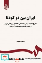 ایران بین دو کودتا (تاریخ تحولات سیاسی-اجتماعی-اقتصادی و فرهنگی ایران از انقراض