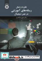 نظریه و عمل رسانه های آموزشی در عصر دیجیتال