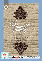 مدیریت اسلامی: رویکردها