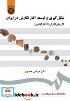 شکل گیری و توسعه آغاز نگارش در ایران(از پیش تا آغاز ایلامی)