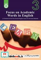 آموزش واژگان دانشگاهی در زبان انگلیسی