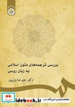 بررسی ترجمه های متون اسلامی به زبان روسی
