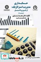 حسابداری مدیریت استراتژیک: از تئوری تا عمل (جلد اول)