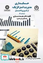 حسابداری مدیریت استراتژیک: از تئوری تا عمل (جلد دوم)