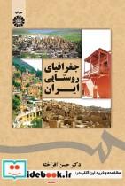 جغرافیای روستایی ایران