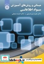 مبانی و روش های آموزش سواد اطلاعاتی