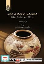 باستان شناسی جوامع ایران باستان ( درهزاره سوم پیش از میلاد )