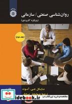 روان شناسی صنعتی سازمانی : رویکرد کاربردی (جلد دوم)