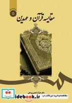 مقایسه قرآن و عهدین