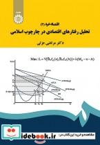 اقتصاد خرد (3) تحلیل رفتار های اقتصادی در چارچوب اسلامی