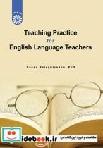 تدریس عملی برای مدرسان زبان انگلیسی