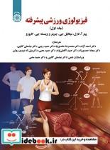 فیزیولوژی ورزشی پیشرفته (جلد اول )