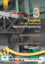 انگلیسی رشتهء مهندسی صنایع کتاب (2): تولید صنعتی