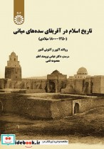 تاریخ اسلام در آفریقای سده های میانی (1250-1800میلادی)