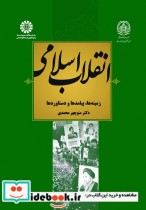 انقلاب اسلامی : زمینه ها، پیامدها و دستاوردها