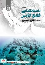 باستان شناسی خلیج فارس در دوره اشکانی و ساسانی