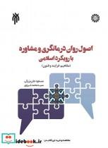 اصول روان درمانگری و مشاوره با رویکرد اسلامی (مفاهم ، فرآیند و فنون)