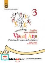 انگلیسی برای دانشجویان رشته هنرهای تجسمی(نقاشی ، گرافیک، و مجسمه سازی)