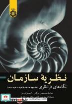 نظریه سازمان: نگاه های فرا نظری (جلد سوم: بحث های فرانظری در نظریه سازمان)