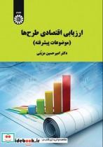 ارزیابی اقتصادی طرح ها(موضوعات پیشرفته)