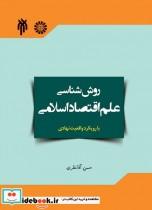 روش شناسی علم اقتصاد اسلامی با رویکرد واقعیت نهادی آن