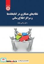 نظام های همکاری درکتابخانه ها و مراکزاطلاع رسانی