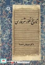 تاریخ تطور نثر فارسی
