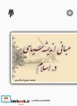 درسنامه مبانی اندیشه سیاسی در اسلام