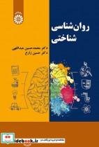 روان شناسی شناختی