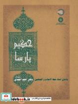 حکیم پارسا: یادمان استاد حجة الاسلام و المسلمین دکتر احمداحمدی (طاب ثراه)