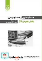 حسابداری و حسابرسی بخش عمومی (1)