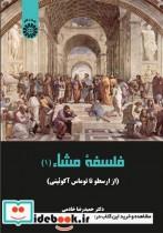 فلسفۀ مشاء (1): از ارسطو تا توماس آکوئینی