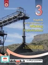 انگلیسی برای دانشجویان رشتهء معدن (استخراج)