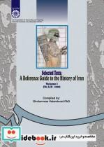 گزیده متنها و راهنمای تاریخ ایران: جلد اول (از آغاز تا 1500 میلادی)