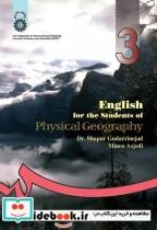 انگلیسی برای دانشجویان رشتهء جغرافیای طبیعی