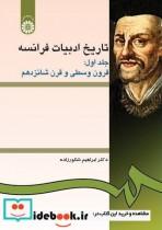 تاریخ ادبیات فرانسه (جلد اول: قرون وسطی و قرن شانزدهم)