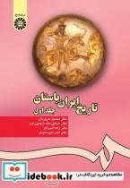 تاریخ ایران باستان (جلد اول)